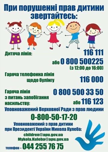 Про охорону дитинства
